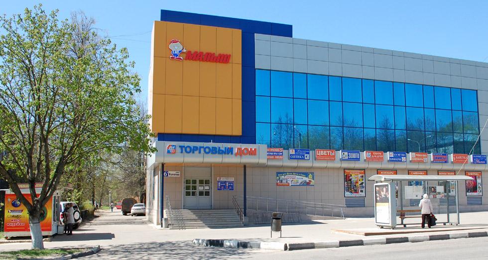 Торговый дом «Малыш» в городе Обнинске